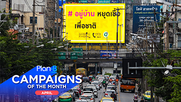 Campaigns of the month | April 2020