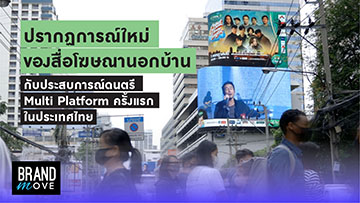 Brandmove | Good Morning Bangkok ประสบการณ์ดนตรี Multi Platform ครั้งแรกในประเทศไทย