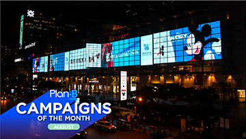 Campaigns of the month l August 2020
