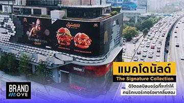Brandmove  l  McDonald's  -The Signature Collection ดิจิตอลบิลบอร์ดที่จะทำให้คนรักเบอร์เกอร์อยากลิ้มลอง